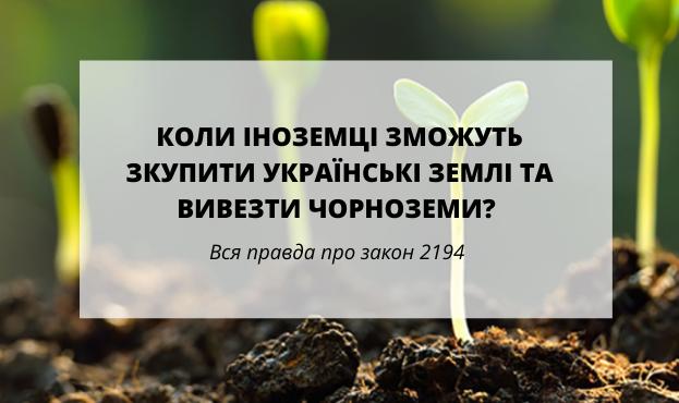 Koly-inozemtsi-zmozhut-zkupyty-ukrainski-zemli-i-vyvezty-vsi-chornozemy