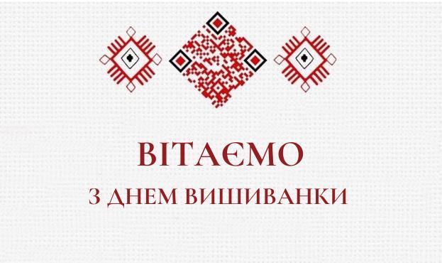 VITAYEMO-Z-DNEM-VYSHYVANKY-2